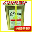 【送料無料】こめ油 16.5kg 缶 シリコンなし【米油】【TSUNO】【築野食品】【国産