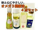 オメガ3+ビタミンE 健康油4本セット お歳暮・ギフト