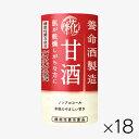 ショッピング日本初 養命酒製造の甘酒(125ml×18本)