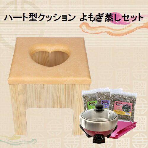 【温活】ハート型クッション よもぎ蒸しセット【自宅で座浴】【送料無料】