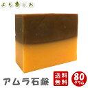ショッピングボディソープ 【送料無料】アムラ石鹸 80g コールドプロセス製法