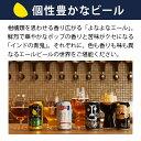【お試し4種6本】よなよなエール 入り クラフトビール 送料無料 飲み比べ セット よなよなの里 ヤッホーブルーイング