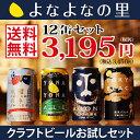 【送料無料】ヤッホーブルーイング公式・飲み比べお試しセット!よなよなエール・イン