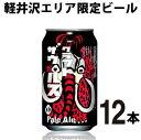 クラフトザウルス 12本(12缶)軽井沢ビール クラフトビール 詰め合わせ ビール ご当地ビール よなよなエールビール ヤッホーブルーイング お酒 エールビール 送料無料