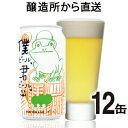 僕ビール、君ビール。セゾン12缶セット