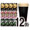 """クラフトビール 3種12本 """"くろ""""うと向けの黒ビールセット お試し おためし ビール クラフトザウルス 東京ブラック 送料無料 飲み比べ セット 軽井沢 限定よなよなの里 ヤッホーブルーイング よなよな"""