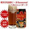 2011年限定醸造「軽井沢高原ビール」ベルジャンダーク24缶【smtb-t】【楽ギフ_のし宛書】【1105送料無料-t】