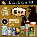 超レア☆限定ビール・グッズ入り☆よなよなの福袋2018「松」9種類26本入 ※ご好評につきただいま品切れ中。12月19日(火)から順次発送いたします。