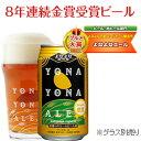 【ビール・地ビール・クラフトビール】「よなよなエール」1缶【RCP】