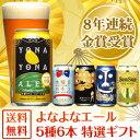 特選ギフト★送料無料!8年連続金賞ビール「よなよな