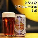【ビール・地ビール・クラフトビール】 よなよなリア