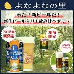 【4月1日より出荷開始】送料無料!よなよなエール6缶軽井沢高原ビール2015年アメリカンウィート6缶ワイルドフォレスト4缶