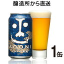 【ヤッホーブルーイング公式】インドの青鬼・1缶地ビール,クラフトビール,インディアペールエール,IPA