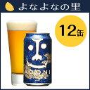 【ヤッホーブルーイング公式】【送料込】【IPA】インドの青鬼・12缶セット【地ビール,クラフトビール,インディアペールエール】