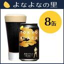 【ヤッホーブルーイング公式】【送料込】東京ブラック8缶セット(自宅用)醸造所直送!新鮮な本格黒ビール【地ビール,クラフトビール】