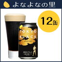 【ヤッホーブルーイング公式】【送料込】東京ブラック12缶セット(自宅用)醸造所直送!新鮮な本格黒ビール【地ビール,クラフトビール】