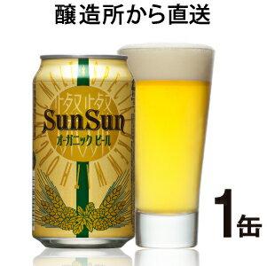 【ヤッホーブルーイング公式】「サンサンオーガニックビール」1缶【地ビール】【クラフトビール…...:yonayona:10000279