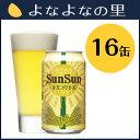 【ヤッホーブルーイング公式】【送料込】「サンサンオーガニックビール」自宅用16缶セット