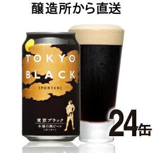 ヤッホーブルーイング ブラック 黒ビール 地ビール クラフト