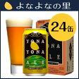 【送料無料】よなよなエール24缶(1ケース) 8年連続金賞受賞香りとコクの本格クラフトビール【地ビール,アメリカンペールエール】ヤッホーブルーイング公式