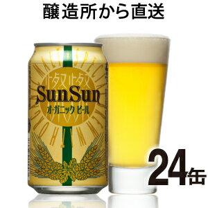 【ヤッホーブルーイング公式】サンサンオーガニックビール24缶(1ケース)【送料無料】【地ビ…...:yonayona:10000241