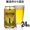 【ヤッホーブルーイング公式】サンサンオーガニックビール24缶(1ケース)【送料無料