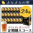 【ヤッホーブルーイング公式】【定期購入コース】グラス全員プレゼント&毎回ポイント5倍&送料無料♪東京ブラック 1ケース(24缶)ヤッホーブルーイング公式
