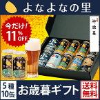 【送料無料】8年連続金賞ビールのお歳暮・5種10缶飲み比べギフトよなよなエール入りあす楽OK!御礼・御祝に!《ヤッホーブルーイング公式》