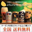 金賞ビール「よなよなエール」入り4種4缶1,150円でお試し!3セットから送料無料!【ヤッホーブルーイング・地ビール・クラフトビール】