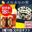 【6/1(水)まで 超早割18%OFF】父の日ビールギフトよなよなエール飲み比べセット5種10缶父の日ギフト【送料無料】あす楽OK!