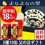 【6/1(水)まで 超早割18%OFF】父の日ビールギフトよなよなエール飲み比べセット5種10缶父の日ギフト【送料無料】