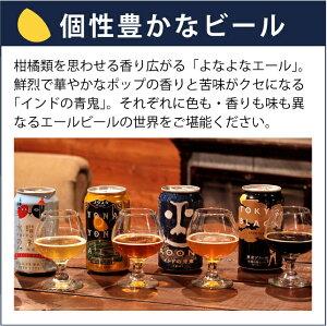 個性豊かなビール