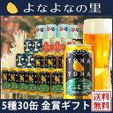 【限定ビール入り】5種30缶よなよなエールの金賞ギフト【送料無料】