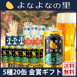 【限定ビール入り】5種20缶よなよなエールの金賞ギフト【送料無料】