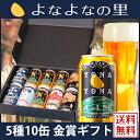 【限定ビール入り】5種10缶よなよなエールの金賞ギフト【送料無料】