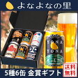 【限定ビール入り】5種6缶よなよなエールの金賞ギフト【送料無料】