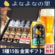 【限定ビール入り】5種15缶よなよなエールの金賞ギフト【送料無料】