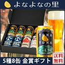 【限定ビール入り】5種8缶よなよなエールの金賞ギフト【送料無料】