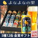 【限定ビール入り】5種12缶よなよなエールの金賞ギフト【送料無料】