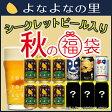 \シークレット限定ビール入り/よなよなエール 秋の福袋5種12缶 ビール 飲み比べ【クラフトビール 地ビール】【秋袋】【ヤッホーブルーイング公式企画】