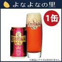 【ヤッホーブルーイング公式】軽井沢高原ビール2016秋限定 1缶 アルト【クラフトビール 地ビール】