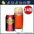【ヤッホーブルーイング公式】【送料無料】軽井沢高原ビール2016秋限定 24缶セット アルト【クラフトビール 地ビール】