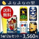 【送料無料】SORRY UMAMI IPA飲み比べセット(5種12缶入り)【ヤッホーブルーイング公式】かつおぶしを使った大胆なビール!