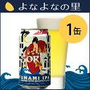 【送料別】SORRY UMAMI IPA(1缶)【ヤッホーブルーイング公式】かつおぶしを使った大胆なビール!