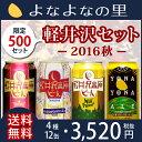 【限定500セット】【送料無料】限定ビール入り!さわやか軽井沢飲み比べセットヤッホーブルーイング公式