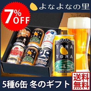 よなよなエールの金賞ギフト5種6缶秋ギフト【送料無料】