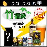 シークレットビール・グッズ入り☆よなよなの福袋2017「竹」7種類27本入り【送料無料】