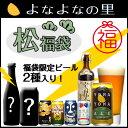 超レア★シークレットビール・グッズ入り☆よなよなの福袋2017「松」8種類30本入り【送料無料】
