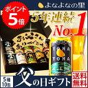 ◆父の日 ギフト ◆150円OFFクーポン・ポイント5倍 よなよなエール5種10缶 ビール飲み比べ 送料無料・あす楽OK!【ヤッホーブルーイング公式】