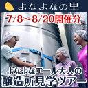 よなよなエール 大人の醸造所見学ツアー◆ 7/8 - 8/20開催分 ◆